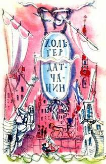 Сказка Чайник - Сказка Андерсена Ганса Христиана