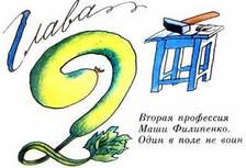 Маша Филипенко