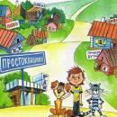 Новые порядки в Простоквашино - рассказ Успенского