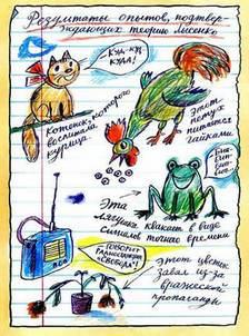 Письма ребёнку | Изображение - 28