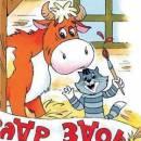 Рассказы Успенского о Простоквашино День рождения коровы Мурки