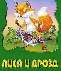 лиса и волк русская народная сказка картинки