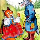 Волк и Лисица басня