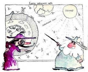 Лунолог Мемега объяснил Незнайке, что Солнце, наряду с видимыми лучами, испускает массу невидимых лучей