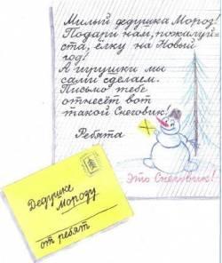 Ёлка письмо деду морозу