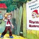 сказка Петя и Красная шапочка