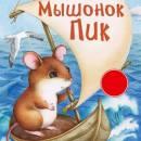 Мышонок Пик читать рассказ Бианки