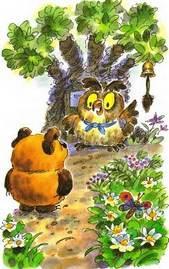 сова и Винни-Пух