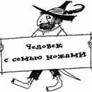 сказка Разбойник Хотценплотц и перцовый пистолет читать Отфрида Пройслера