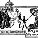 povest-o-tadzh-al-muluke